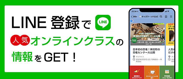 LINEお友達登録しよう!